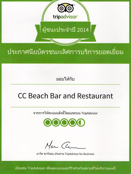 Hospitality Excellence award 2014