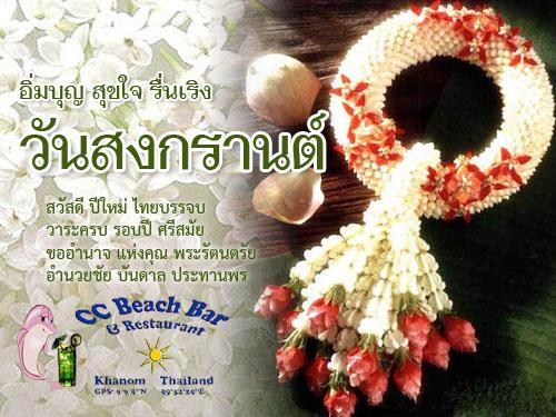 Songkran (27)